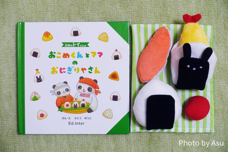 エドインターの絵本とおもちゃの写真