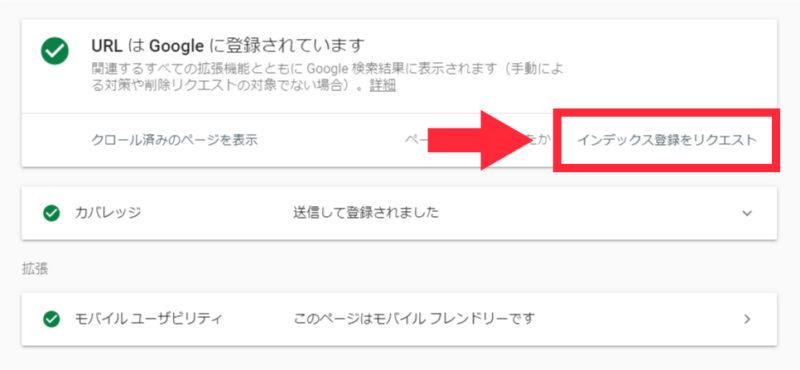 Google Search Consoleによるインデックス登録の方法