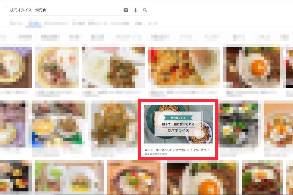 画像検索の最適化に効果がある