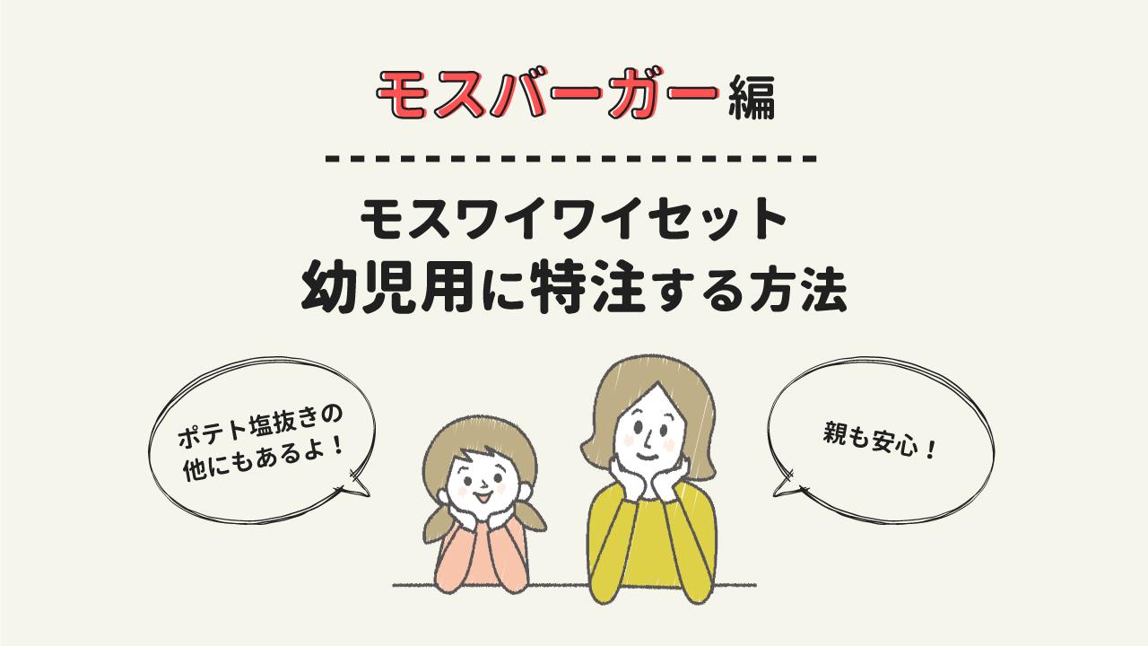 モスバーガー編 ポテト塩抜きの他にもできる!幼児用に特注する方法!