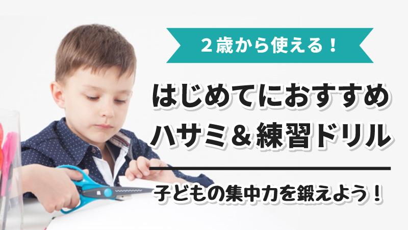 2歳から使える!はじめてにおすすめ ハサミ&練習ドリル 子どもの集中力を鍛えよう!