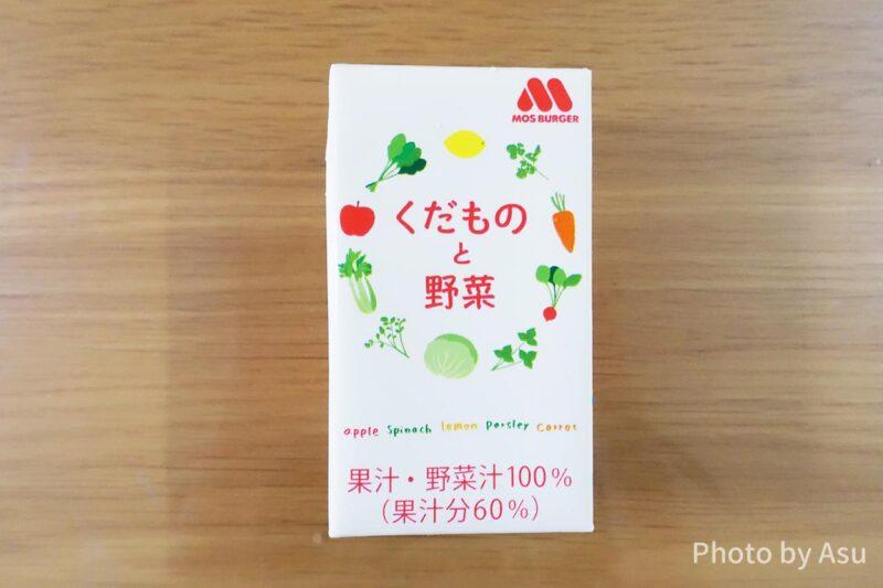 くだものと野菜ジュースの写真