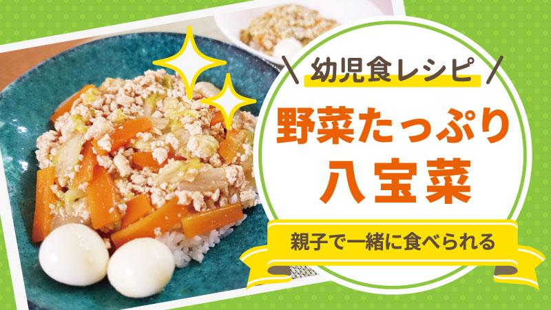 野菜たっぷり八宝菜 親子で一緒に食べられる幼児食レシピ
