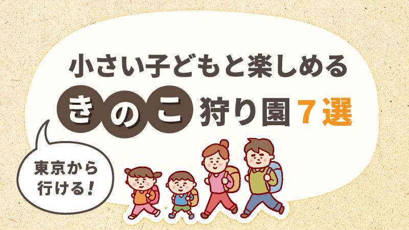 小さい子どもと楽しめる きのこ狩り園7選 東京から行ける!