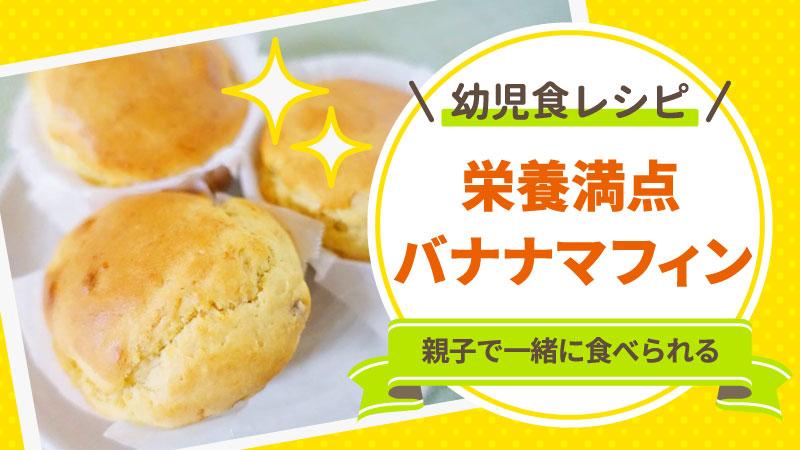 栄養満点バナナマフィン 親子で一緒に食べられる幼児食レシピ