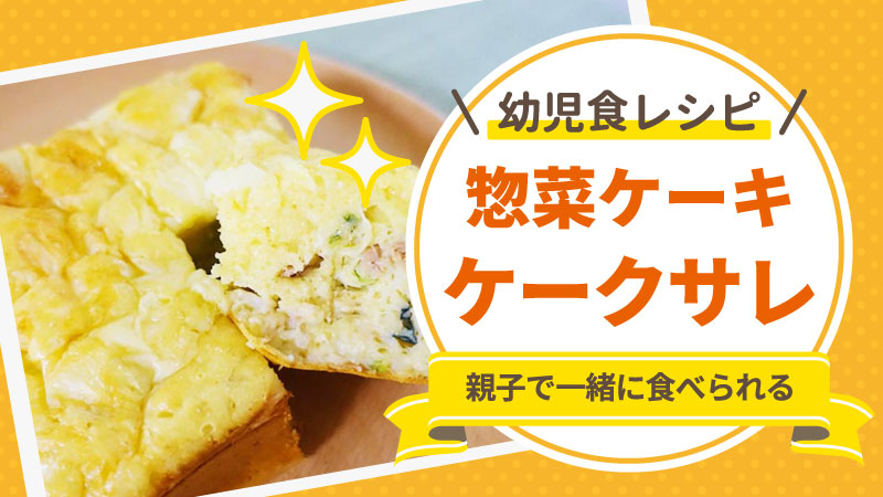 惣菜ケーキケークサレ 親子で一緒に食べられる幼児食レシピ
