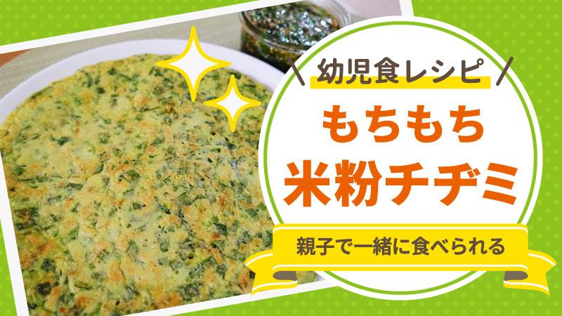 もちもち米粉チヂミ 親子で一緒に食べられる幼児食レシピ
